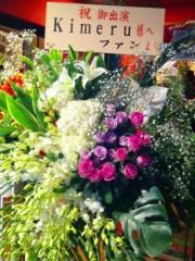 Kimeru 公式ブログ/喝采、幕が開きました! 画像1