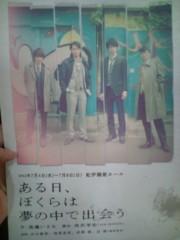 Kimeru 公式ブログ/舞台観てきたよ 画像1