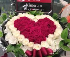 Kimeru 公式ブログ/初日終了! 画像2