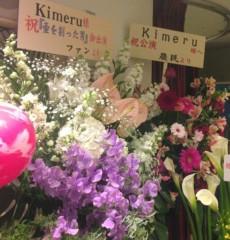 Kimeru 公式ブログ/初日! 画像1