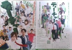 Kimeru 公式ブログ/ティーチャースタート! 画像1