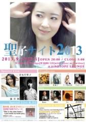 まねだ聖子 公式ブログ/聖子ナイト2013のお知らせ 画像1