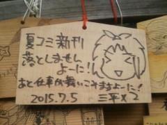 三平×2 公式ブログ/2015・7・6(月)/のんのんびよる編 画像2