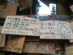 三平×2 公式ブログ/2015・7・7(火)/鷲宮芸人編 画像2