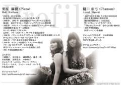 樋口亜弓 公式ブログ/bise コンサート 画像1