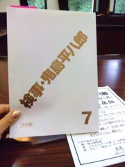 川村綾 公式ブログ/(*^_^*)初体験(*^_^*) 画像1
