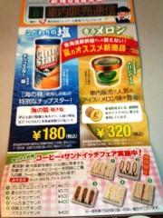 川村綾 公式ブログ/新幹線の誘惑 画像3