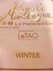 川村綾 公式ブログ/冬季限定☆チョコレート 画像1