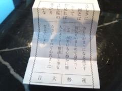 川村綾 公式ブログ/☆2013年☆ 画像2