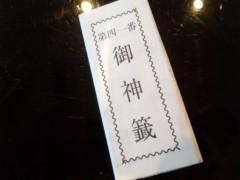 川村綾 公式ブログ/☆2013年☆ 画像1