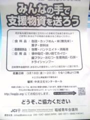 川村綾 公式ブログ/支援物資の調達 画像1