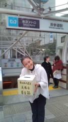 岡本夏生 公式ブログ/表参道での義援金70 万円を本日無事振り込み完了致しました。 画像1