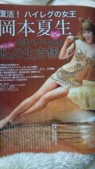 岡本夏生 公式ブログ/「週刊女性」お陰様で売れてますぅーの巻、ヌハハハハハ(爆) 画像1