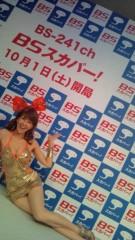 岡本夏生 公式ブログ/BSー241chBS スカパー!開局のイベントの後台風騒動&胆石事件の 画像2