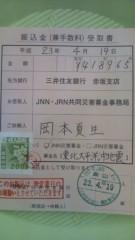 岡本夏生 公式ブログ/第4、5 、6回目の募金活動で集まった「41 万8965」円無事送金完 画像1
