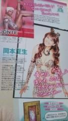 岡本夏生 公式ブログ/『Sカワイイ!』主婦の友社7 月号700 円138ページ見てほしいの 画像1