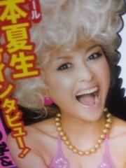 岡本夏生 公式ブログ/ぶんか社月刊【本当にあった女の人生ドラマ】3月号の表紙と巻頭 画像3