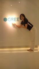 岡本夏生 公式ブログ/六本木ヒルズにお引っ越したGREE に行って来たよ! 画像1