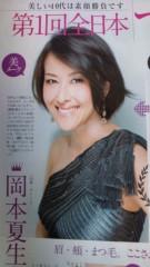 岡本夏生 公式ブログ/光文社美STORY にお邪魔しましたにゃん!の巻〜 画像1