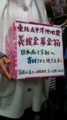 岡本夏生 公式ブログ/表参道での義援金70 万円を本日無事振り込み完了致しました。 画像3