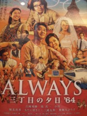 岡本夏生 公式ブログ/【サンデージャポン】と【ALWAYS3丁目の夕日.64】の巻 画像3
