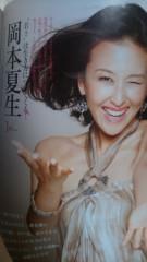岡本夏生 公式ブログ/Trinity 女性誌の表紙!ついにデビューしちゃいましたぁーの巻 画像2