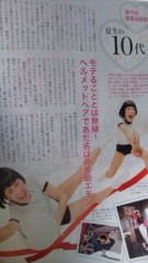 岡本夏生 公式ブログ/「週刊女性」お陰様で売れてますぅーの巻、ヌハハハハハ(爆) 画像2