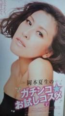 岡本夏生 公式ブログ/『美メソット』記念すべきVol 1 に岡本夏生のガチンココスメコー 画像1