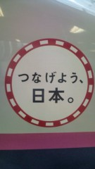 岡本夏生 公式ブログ/今日のラジオの生放送!緊急告知入りま〜す! 画像1