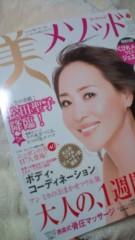 岡本夏生 公式ブログ/『美メソット』記念すべきVol 1 に岡本夏生のガチンココスメコー 画像2