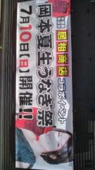 岡本夏生 公式ブログ/岡本夏生&うなぎのコラボイベントイン神戸の巻 画像2