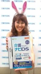 岡本夏生 公式ブログ/任天堂介護ナビDS のイベントとTBS の番組の収録行って来ました 画像2