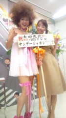 岡本夏生 公式ブログ/サンデージャポンから太田光代社長に花輪が届きびっくりマンボー 画像3