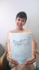 岡本夏生 公式ブログ/7月7日は、七夕な〜のだ( バカボンのパパ風に) 笑い 画像1