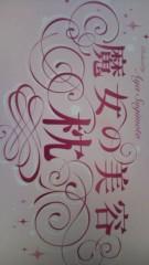 岡本夏生 公式ブログ/杉本彩さんプロデュース魔女の美容枕も届きましたぁーの巻 画像3