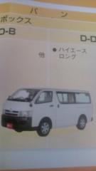 岡本夏生 公式ブログ/東京近辺にお住まいの皆様にガチで質問です。 画像2