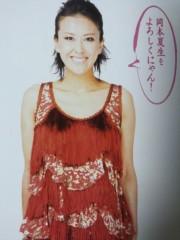 岡本夏生 公式ブログ/2012年明けましてこにゃにゃちわ〜!の巻 画像3