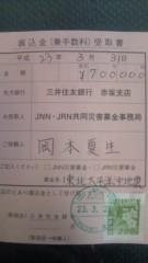 岡本夏生 公式ブログ/表参道での義援金70 万円を本日無事振り込み完了致しました。 画像2
