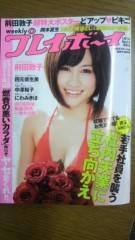 岡本夏生 公式ブログ/ダウンダウンDXと週刊プレイボーイと隣のばんごはんとサンジャポ 画像1