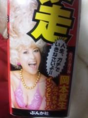 岡本夏生 公式ブログ/ぶんか社月刊【本当にあった女の人生ドラマ】3月号の表紙と巻頭 画像1