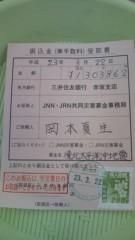 岡本夏生 公式ブログ/東北太平洋沖地震の義援金130 万3862円振り込み完了しました。 画像1