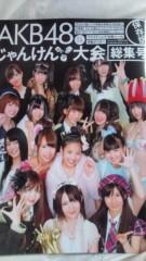 岡本夏生 公式ブログ/AKB48 センター大島優子ちゃん岡本夏生のブログ初登場の巻 画像3