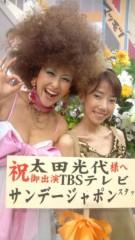 岡本夏生 公式ブログ/サンデージャポンから太田光代社長に花輪が届きびっくりマンボー 画像2