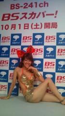 岡本夏生 公式ブログ/BSー241chBS スカパー!開局のイベントの後台風騒動&胆石事件の 画像1
