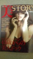 岡本夏生 公式ブログ/�岡本夏生の美STORY  について… 画像3