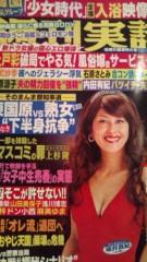 岡本夏生 公式ブログ/10月だよ!週刊実話の表紙でこにゃにゃちわ 画像1