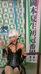 岡本夏生 公式ブログ/祝!人生初!まさかの冠番組今晩1 0時から全世界に向けて夏生ワ 画像1