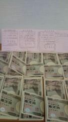 岡本夏生 公式ブログ/東北太平洋沖地震の義援金130 万3862円振り込み完了しました。 画像3