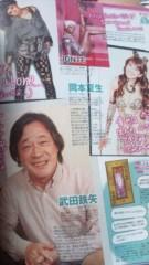 岡本夏生 公式ブログ/『Sカワイイ!』主婦の友社7 月号700 円138ページ見てほしいの 画像2