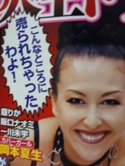 岡本夏生 公式ブログ/ぶんか社【本当にあった女の人生ドラマ】4月号も表紙だよ〜の巻 画像1